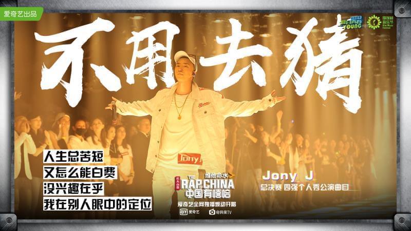 《中国有嘻哈》开启嘻哈元年 HipHop才是赢家