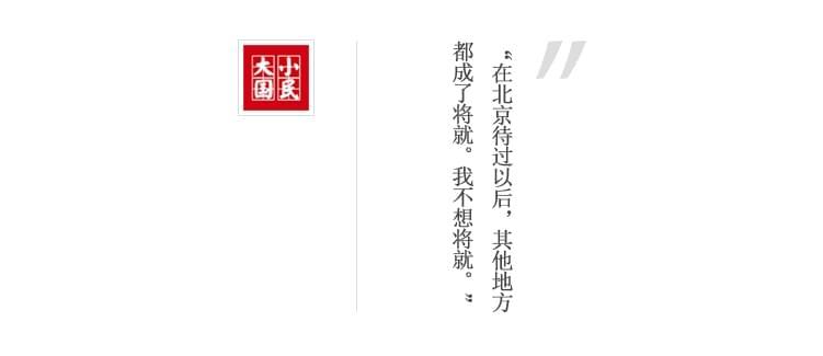 说北京话的外地姑娘