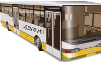 清明节期间 公交将开通4条祭奠专线