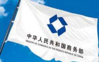 美威胁中国高科技出口商 商务部:望美方悬崖勒马