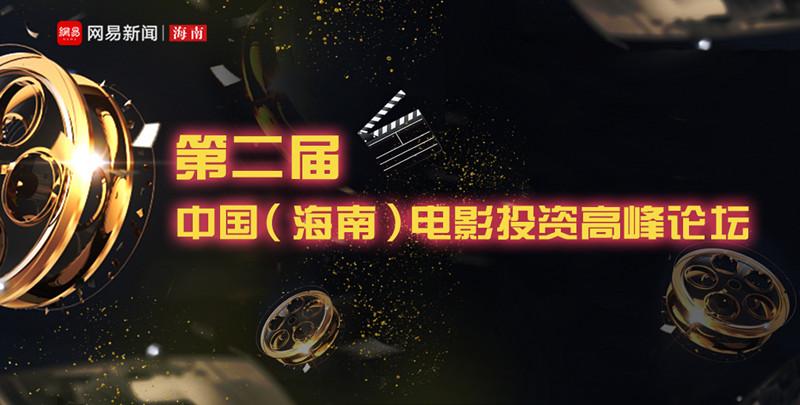 第二届中国(海南)电影投资高峰论坛