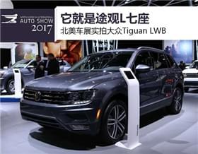它就是途观L七座 实拍大众Tiguan?LWB
