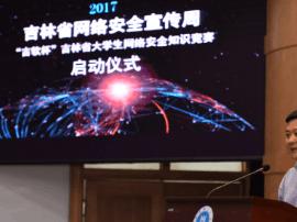 吉林省大学生网络安全知识竞赛正式启动