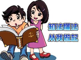 绛县司法局增强群众学法用法意识