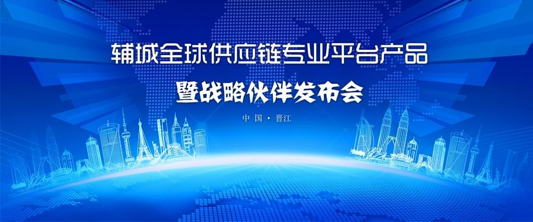 辅城全球供应链专业平台产品暨战略伙伴发布会