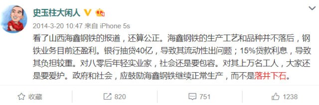 """山西前首富5年""""败光""""120亿 曾高调迎娶明星"""