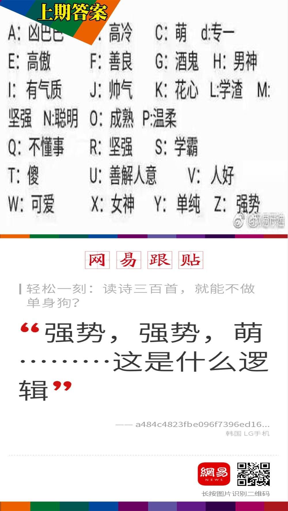 李智慧承认与圈外人相恋否认今秋结婚