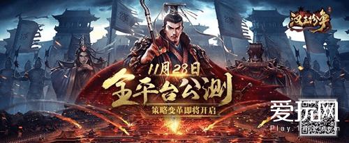 网易《汉王纷争》11.28开启策略变革时代