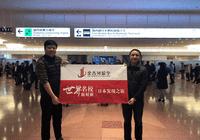 金吉列留学出访日本首站 拜访三大语言学校