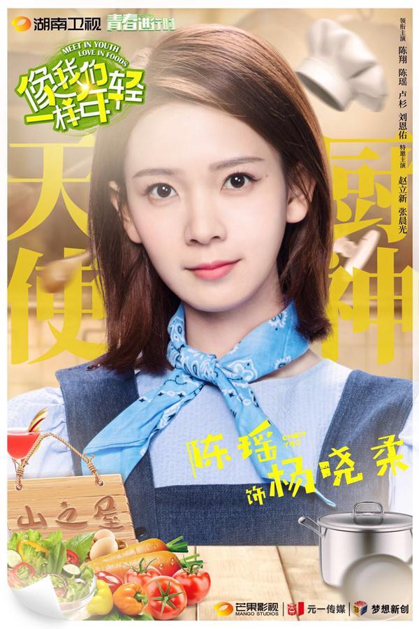 """2陈瑶饰""""天使厨神""""杨晓柔"""