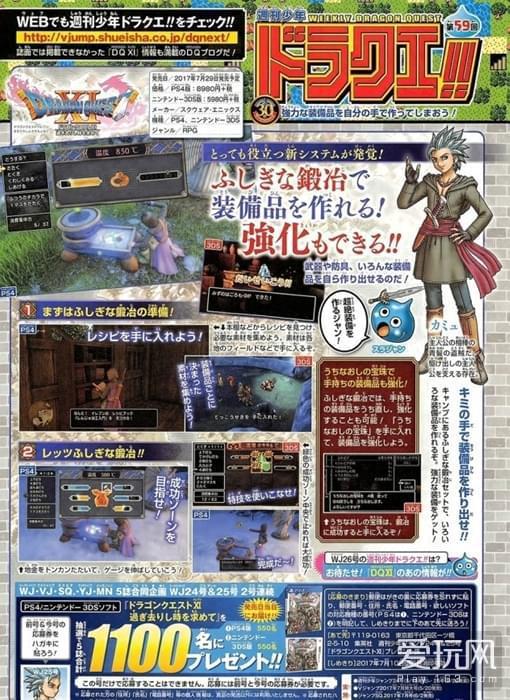 《勇者斗恶龙11》杂志新图 神奇锻冶系统公布