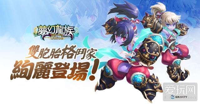 《梦幻龙族》台服5月17日公测 限量菁英招募将启动