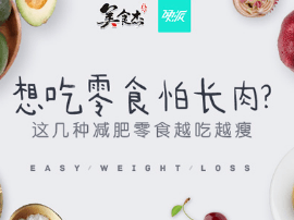 想吃零食怕长肉?这几种减肥零食越吃越瘦