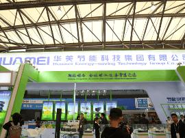 华美节能科技新品强势登陆中国制冷展