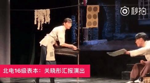 关晓彤曝北影汇报演出视频 演大妈被赞基本功扎实