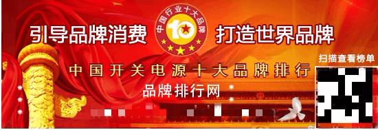 """""""2017年度中国开关电源十大品牌总评榜""""荣耀揭晓"""