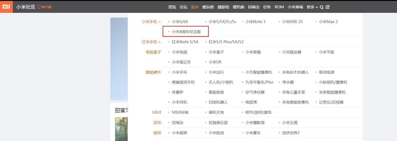 小米将发周年纪念版小米8,网传月底发布?