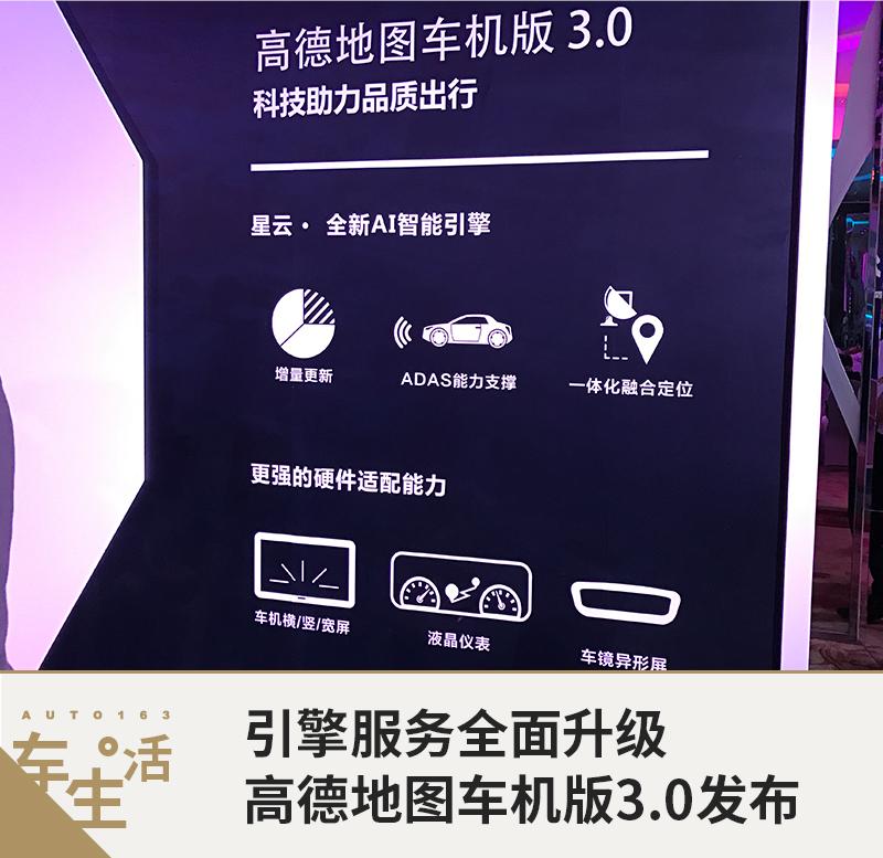 引擎服务全面升级 高德地图车机版3.0发布