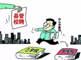 """明年起福建省设区市将推开""""县管校聘""""试点"""