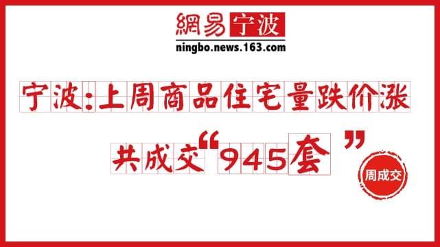 """量跌价涨! """"金九""""首周宁波成交945套 改善住宅为主"""