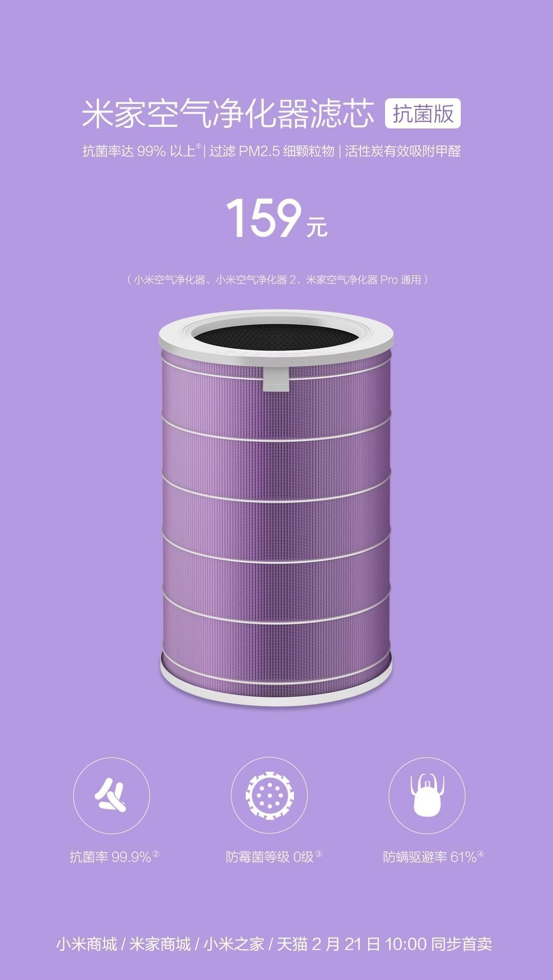 小米发布米家空气净化器滤芯抗菌版:售价169元