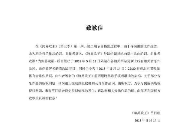 《跨界歌王》为节目中未署相关名词曲作者致歉