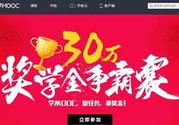 比肩国奖!中国大学MOOC启动30万奖学金争霸赛