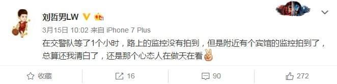 刘哲男微博截图
