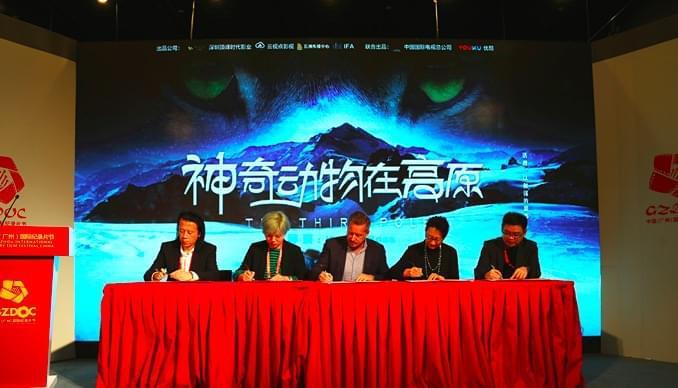 《神奇动物在高原》亮相纪录片节 概念海报首曝光