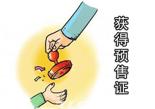 悦澜山82套住宅取得预售证 平均每套137㎡