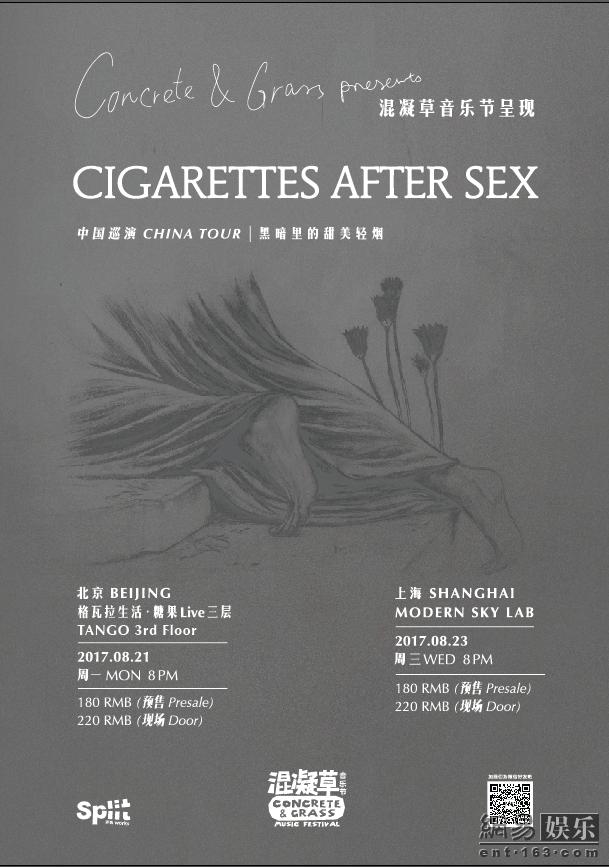 混凝草音乐节呈现:Cigarettes After Sex中国巡演