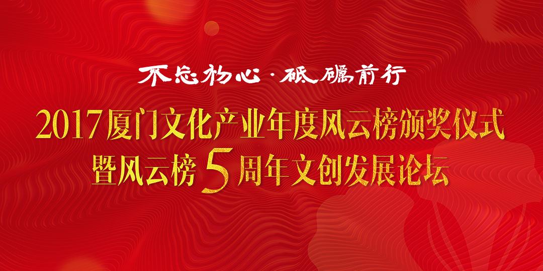 厦门文化产业年度风云榜颁奖礼耀城举行