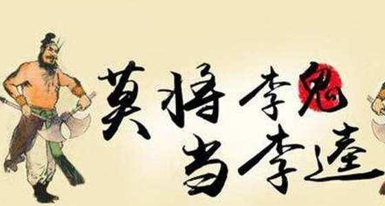 """识别私募中的""""李逵""""和""""李鬼"""""""