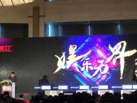 2017中国泛娱乐产业高峰论坛在沪召开
