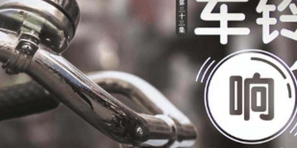 《国家相册》第三十三集:车铃响叮当