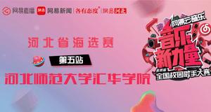网易云音乐·全国校园歌手大赛河北赛区四