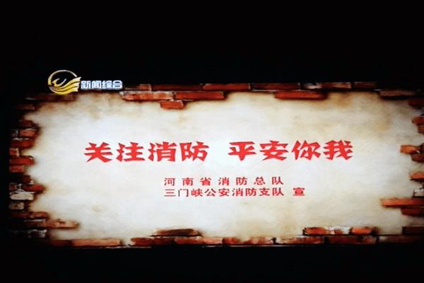 三门峡电视台每天8个时段热播消防公益广告