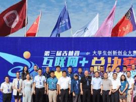"""中国""""互联网+""""大学生创新创业大赛吉林省取佳绩"""