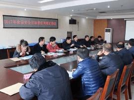 运城市食安委考核临猗县2017年度食品安全工作