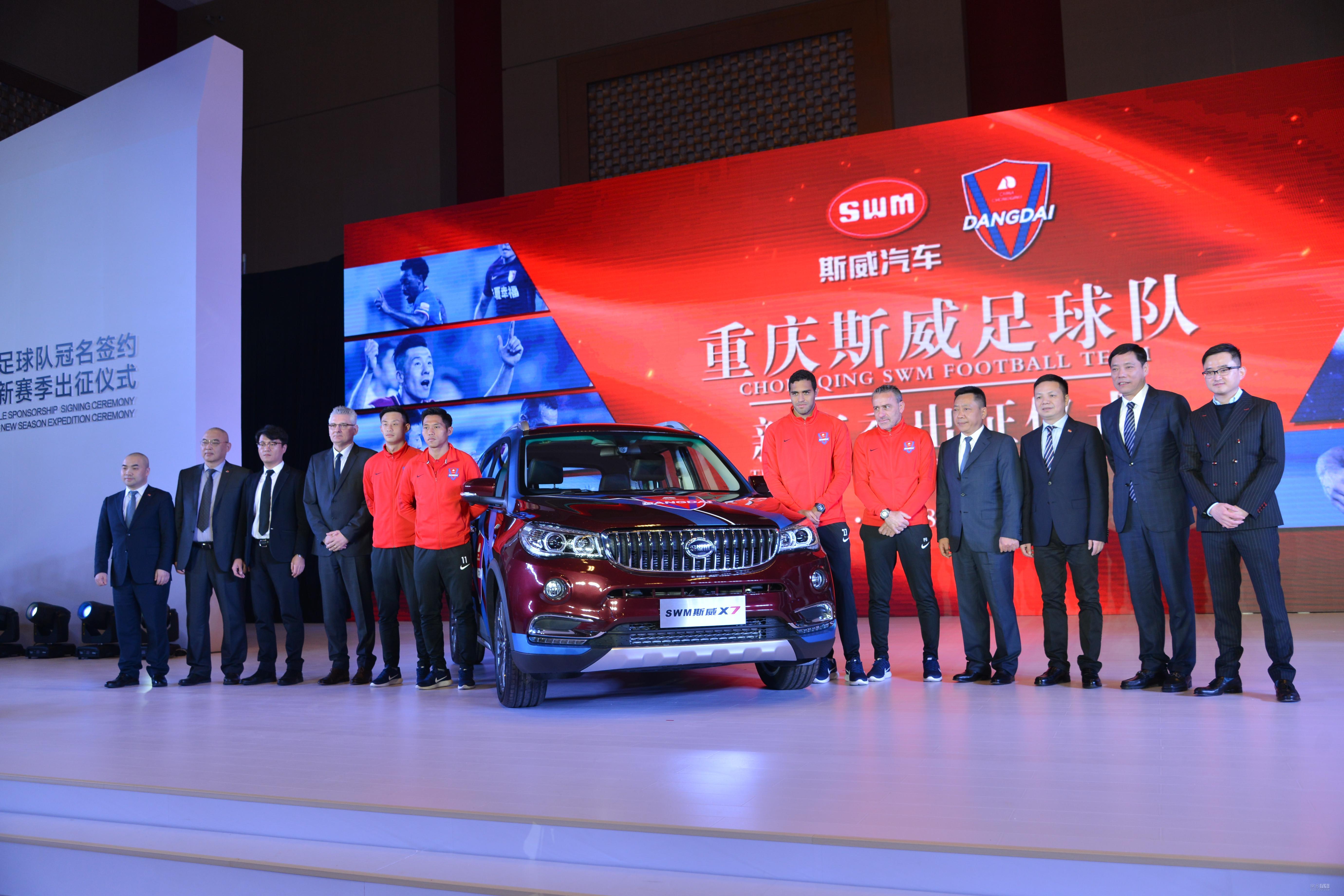SWM斯威汽车冠名重庆足球队 推定制斯威X7
