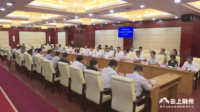 荆州市首家百亿基金设立 拟落户荆州开发区