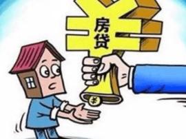 新年伊始济南房贷市场未见放松迹
