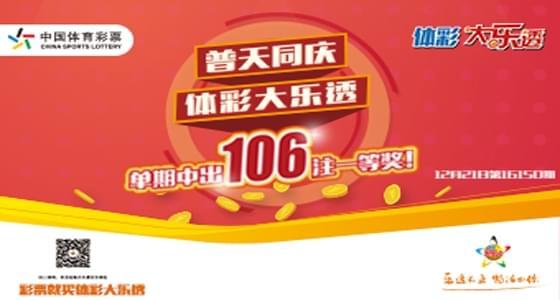 体彩大乐透劲爆106注头奖!