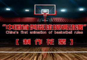 视频|中国首例篮球规则动漫 石家庄制造