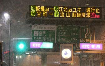 东京积雪达23厘米 高速大雪拥堵8小时去不了厕所
