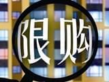 易视角:宁波购房实施区域限购 买房有哪些变化?