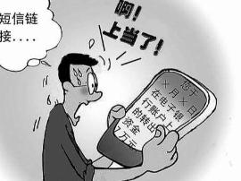 靖江男子点开陌生短信链接 银行卡莫名被转账千元