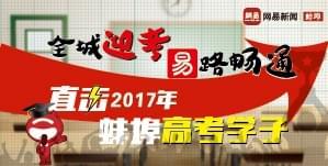 直击2017蚌埠二中考点 为高考学子加油