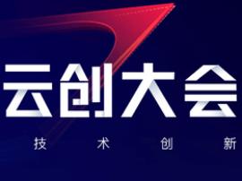 """沪快三走势图拟在杭州开""""云创大会"""",浙江已成云计算高地"""