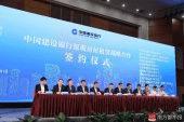 """中国版""""全租房"""":建行首发租房贷 最高可贷100万"""